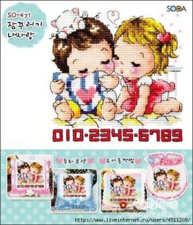 Namorados Apaixonados Casal Soda motivo Beijo de Boa Noite 1