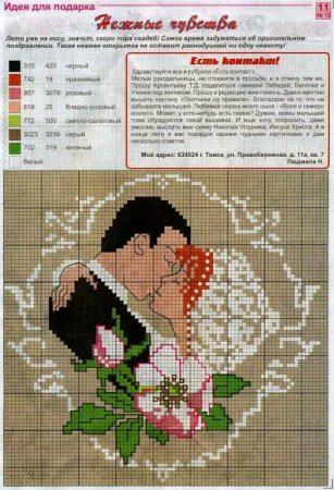 Coleção Casal Apaixonado Noivos e Casados Realista BordadoPontoCruz com 06